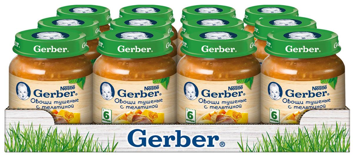 Gerber пюре Овощи тушеные с телятиной с 6 месяцев, 12 шт по 130 г gerber индейка пюре с 6 месяцев 12 шт по 80 г