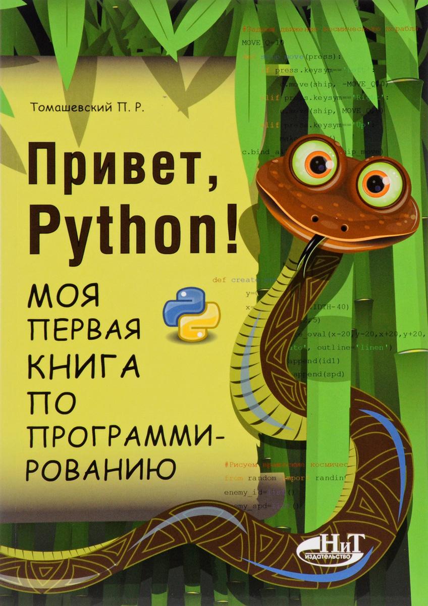П. Р. Томашевский Привет, Python! Моя первая книга по программированию ISBN: 978-5-94387-748-3
