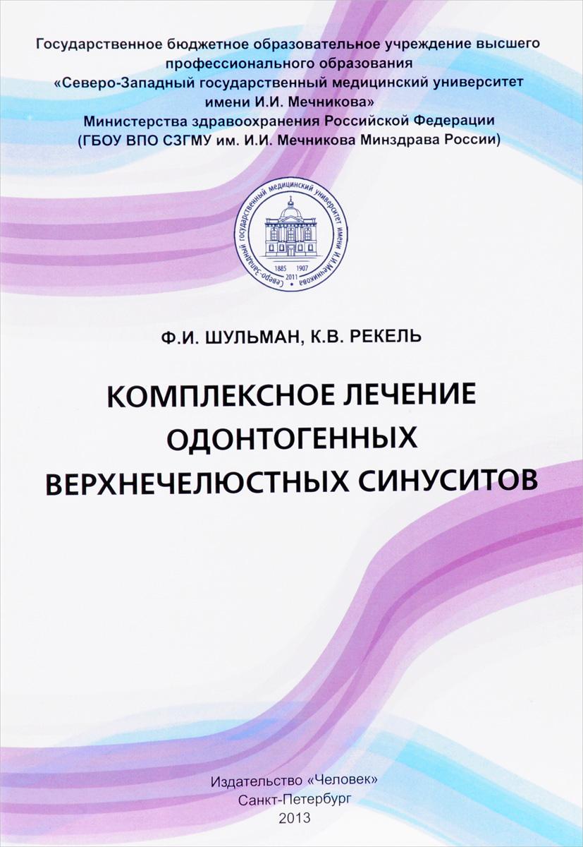 Комплексное лечение одонтогенных верхнечелюстных синуситов. Учебное пособие