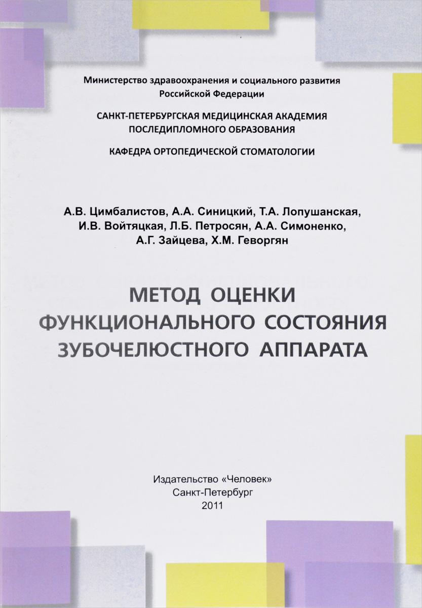 Метод оценки функционального состояния зубочелюстного аппарата. Учебное пособие