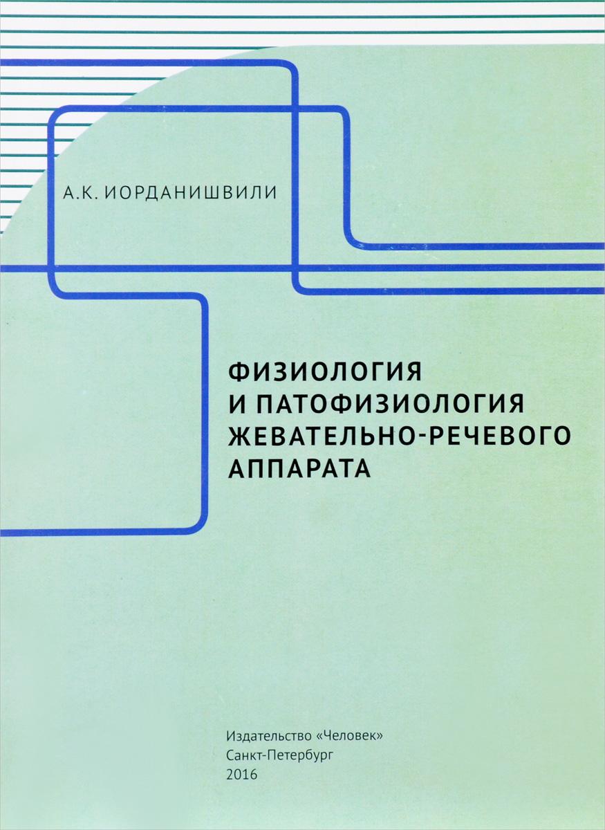 А. К. Иорданишвили Физиология и патофизиология жевательно-речевого аппарата