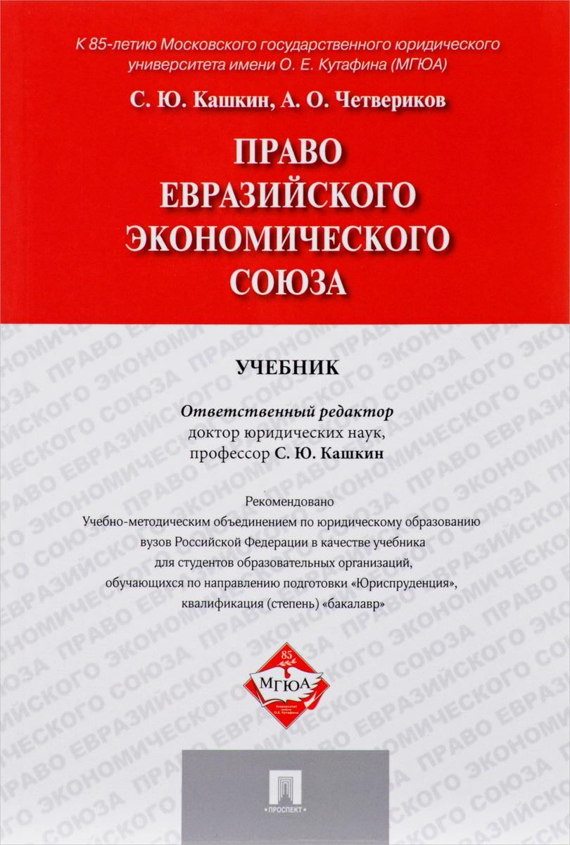 Zakazat.ru: Право Евразийского экономического союза. С. Ю. Кашкин, А. О. Четвериков