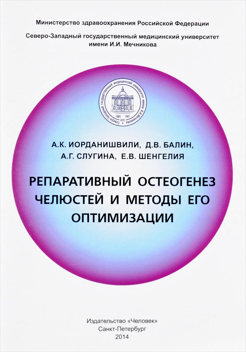 А. К. Иорданишвили, Д. В. Балин, А. Г. Слугина, Е. В. Шенгелия Репаративный остеогенез челюстей и методы его оптимизации