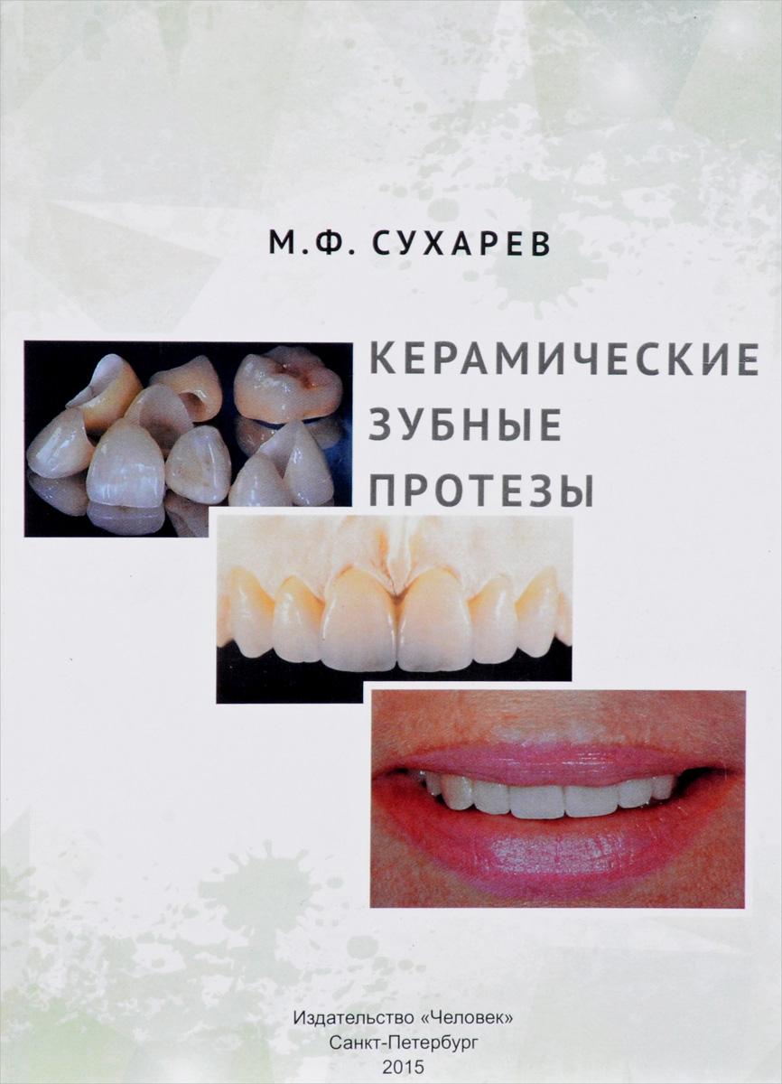 М. Ф. Сухарев Керамические зубные протезы президент гарант крем 20 г для зубных протезов