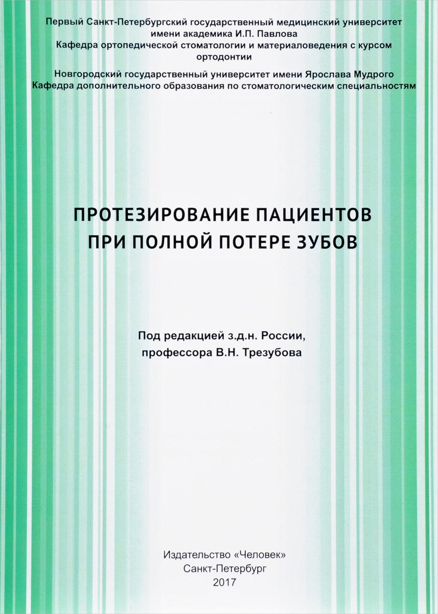 Протезирование пациентов при полной потере зубов. Учебное пособие