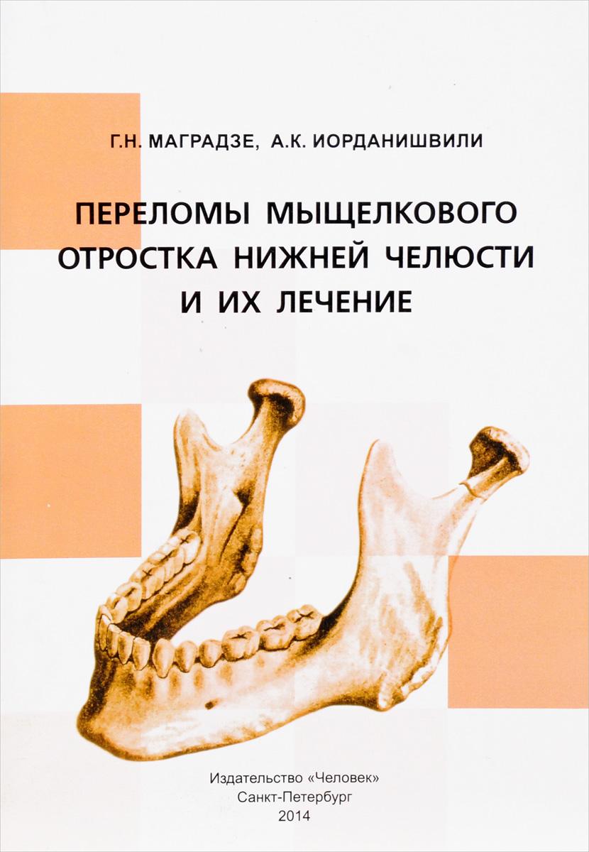 Г. Н. Маградзе, А. Иорданишвили Переломы мыщелкового отростка нижней челюсти и их лечение двигательная дисфункция нижней челюсти