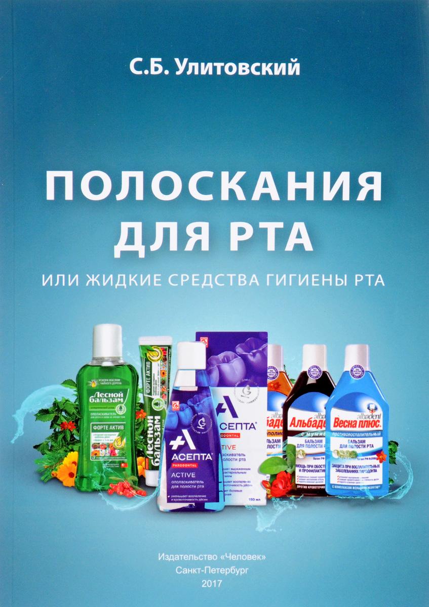 Полоскания для рта, или Жидкие средства гигиены