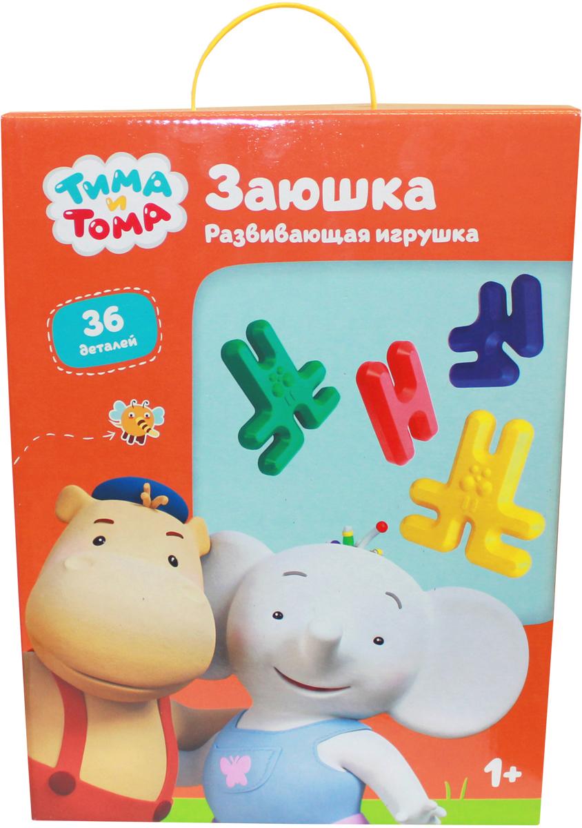 Тима и Тома Конструктор для малышей Заюшка куртка тима из зкд купить