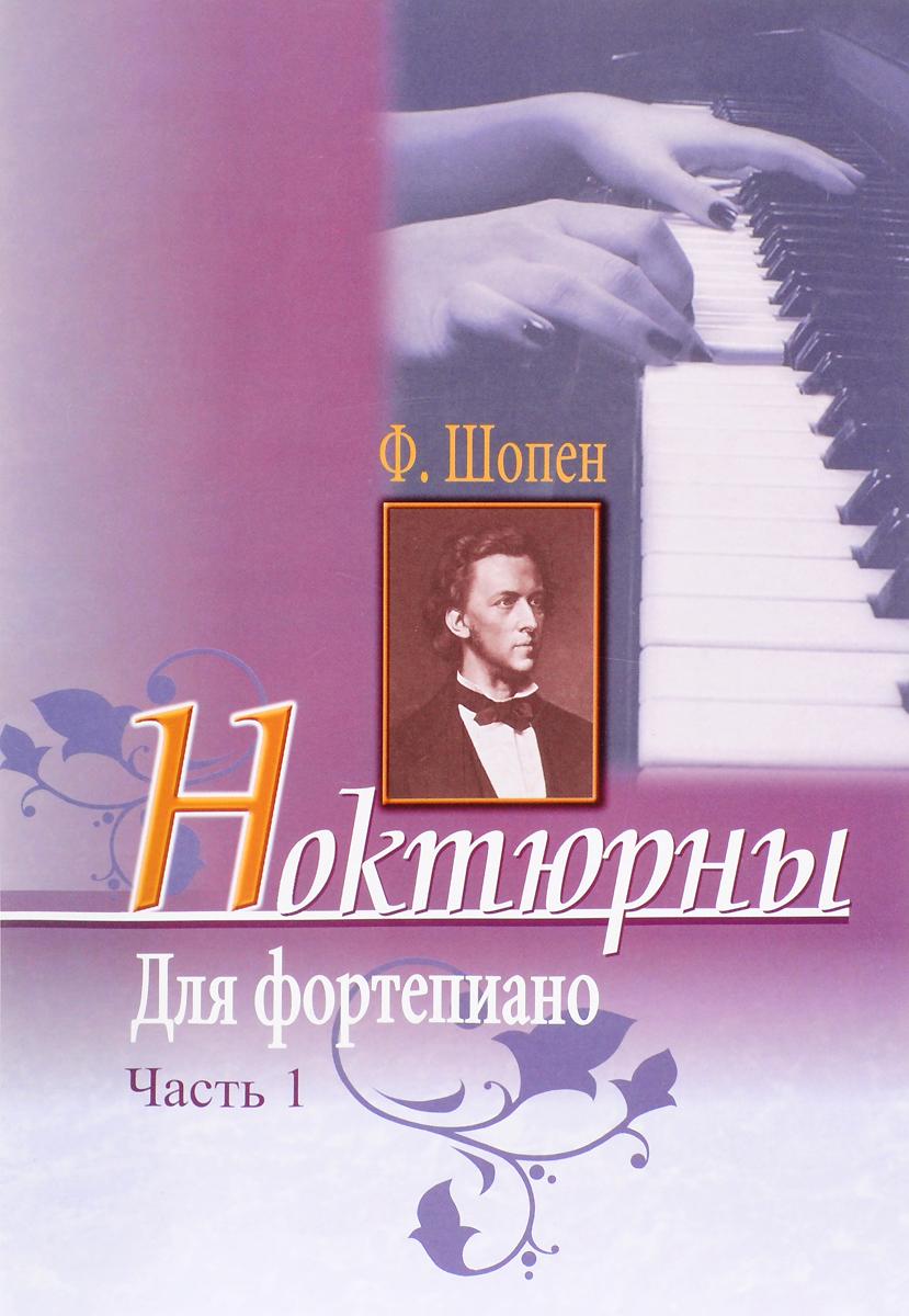 Ф. Шопен Ф. Шопен. Ноктюрны для фортепиано. Часть 1 ф шопен ф шопен вальсы для фортепиано тетрадь 2 f chopin waltzes for piano volume 2