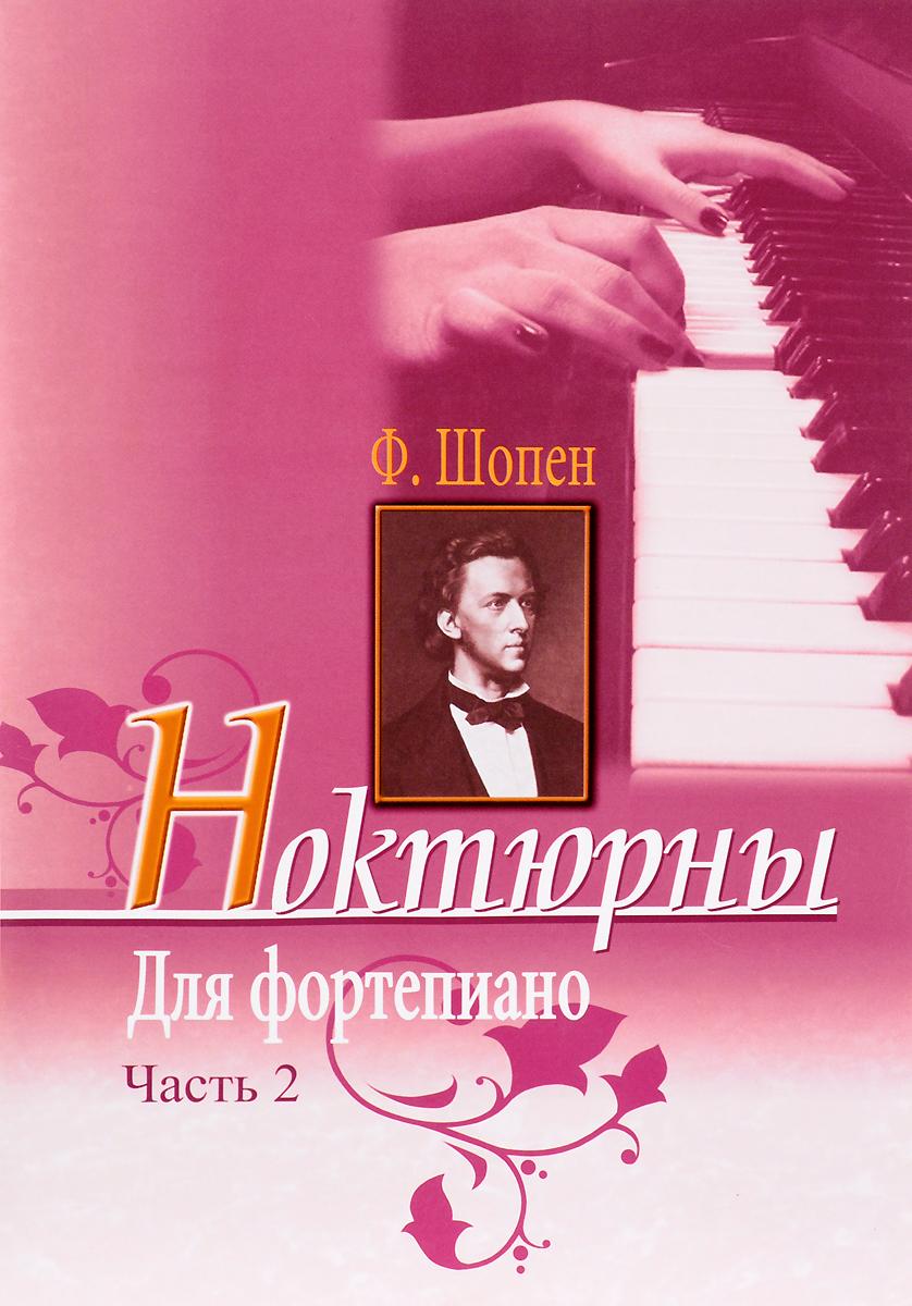 Ф. Шопен Ф. Шопен. Ноктюрны для фортепиано. Часть 2 ф шопен ф шопен вальсы для фортепиано тетрадь 2 f chopin waltzes for piano volume 2