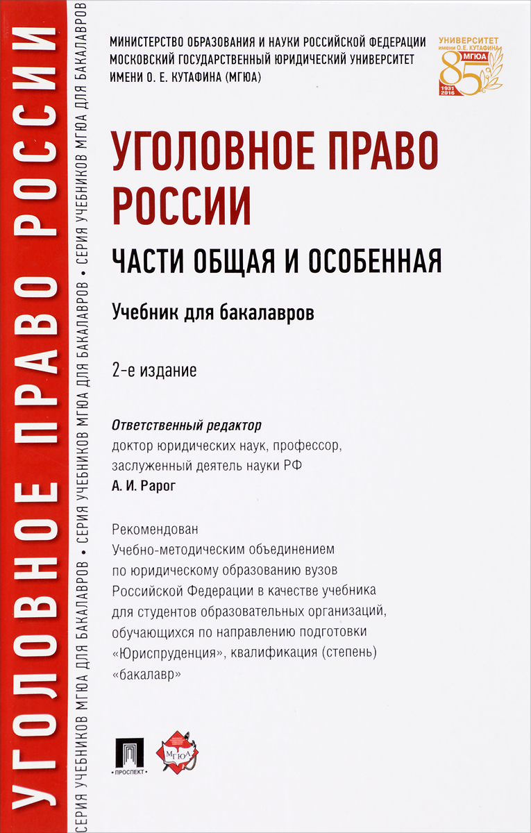 Уголовное право России. Части общая и особенная. Учебник для бакалавров