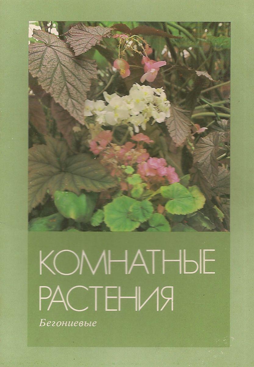 Комнатные растения. Бегониевые (набор из 16 открыток)