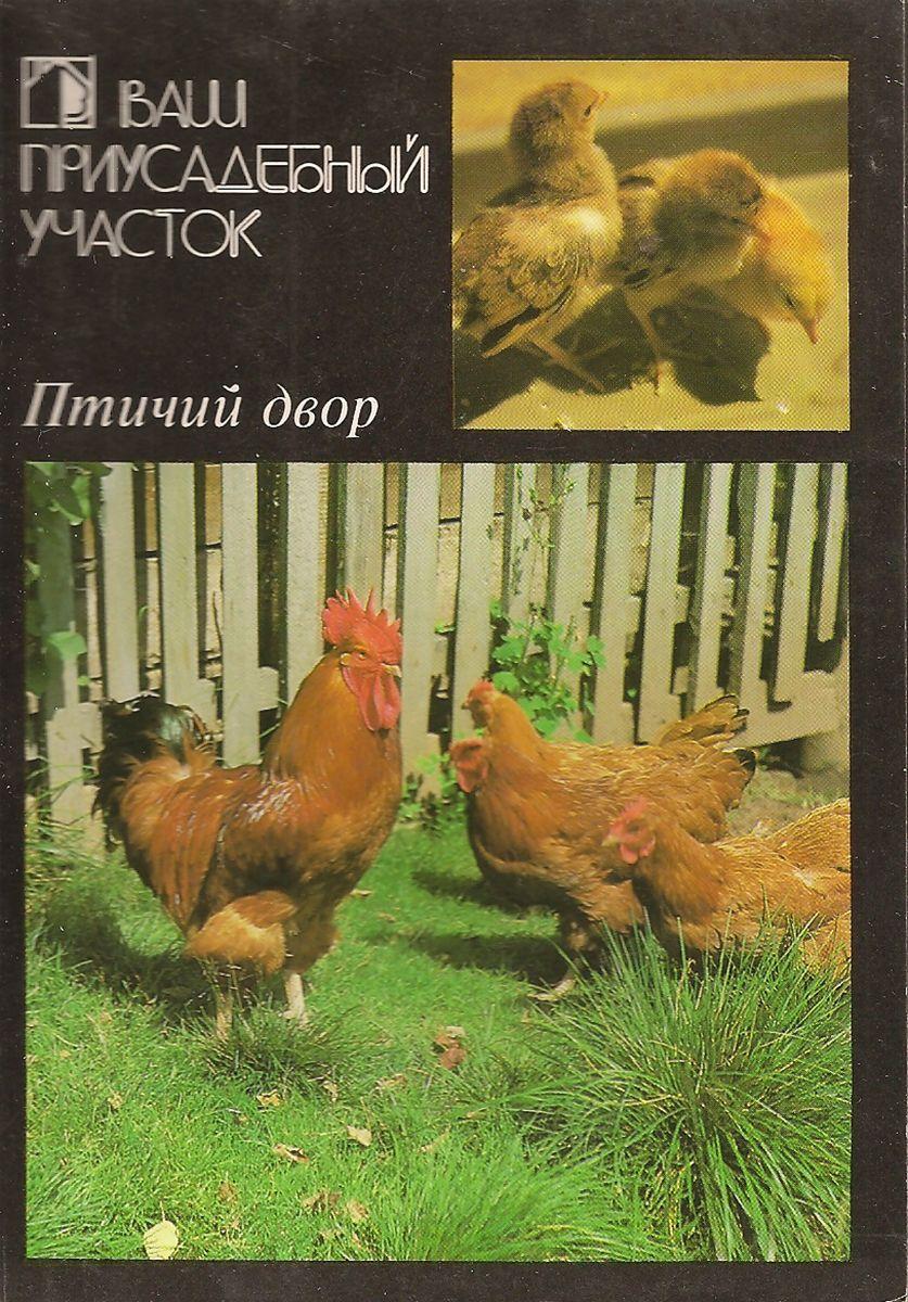Птичий двор (набор из 18 открыток)