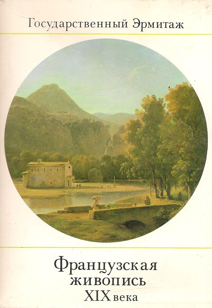 Французская живопись XIX века. Вып. II. Пейзаж. Государственный Эрмитаж (набор из 16 открыток)