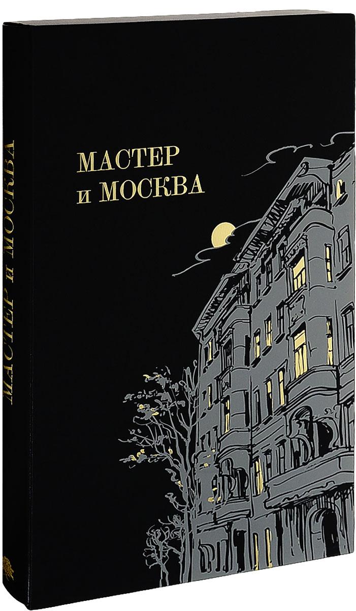 Мастер и Москва семизоту где в москве