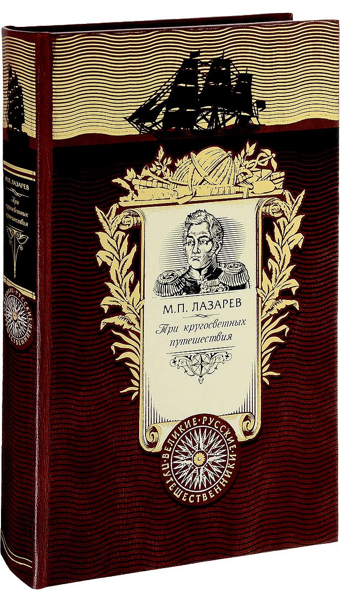 М. П. Лазарев Три кругосветных путешествия (подарочное издание) п ю климов михаил нестеров подарочное издание