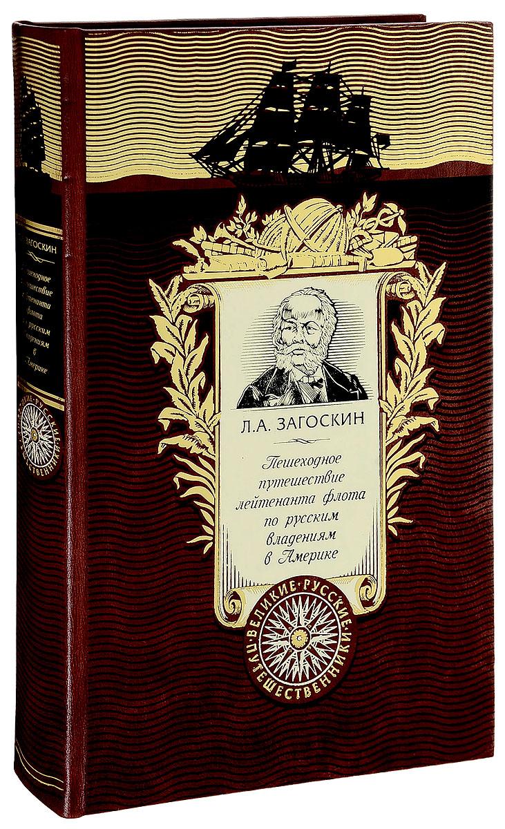 Пешеходное путешествие лейтенанта флота по русским владениям в Америке (подарочное издание). Л. А. Загоскин