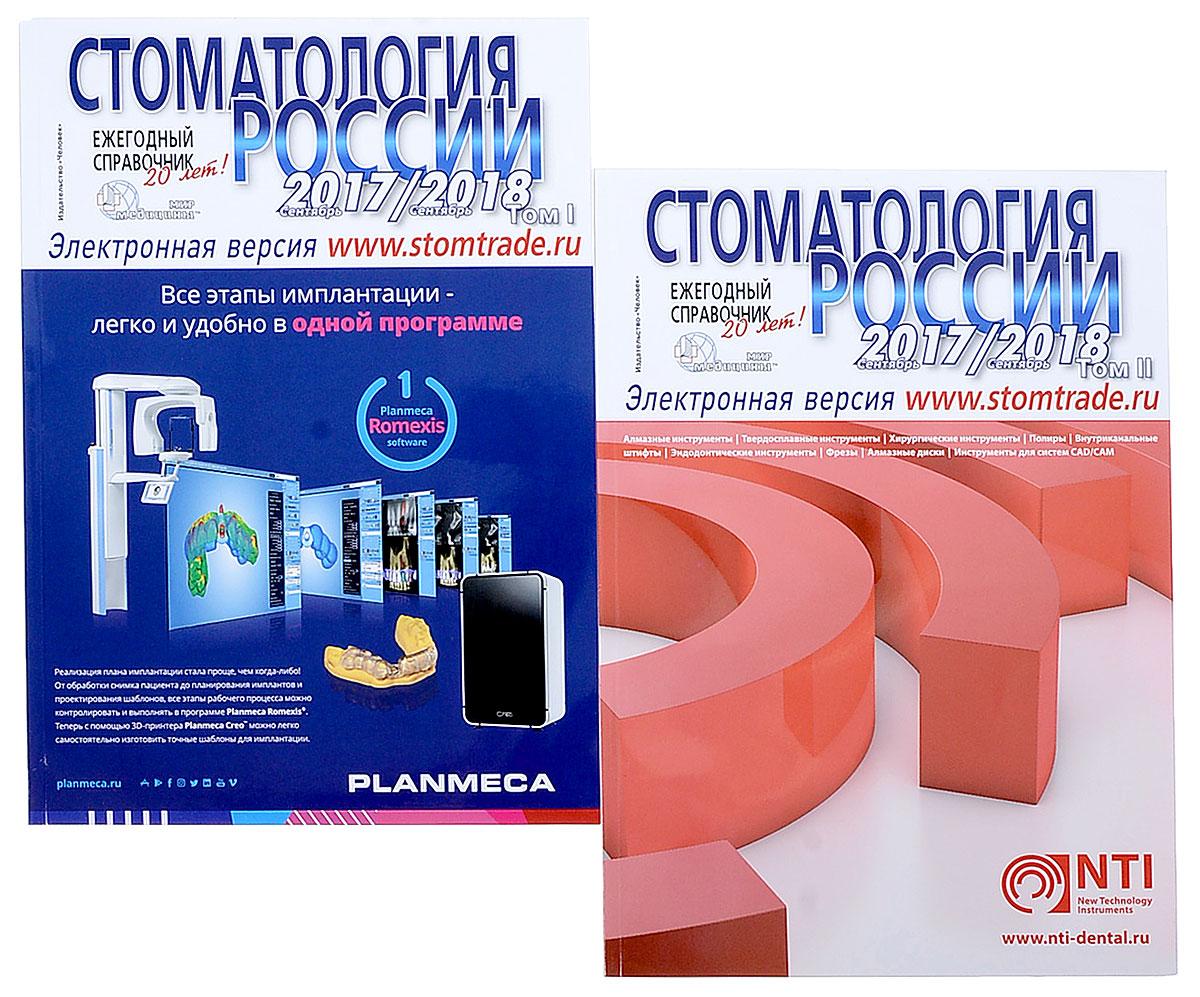 Стоматология России. Справочник 2017-2018. В 2 томах (комплект из 2 книг)