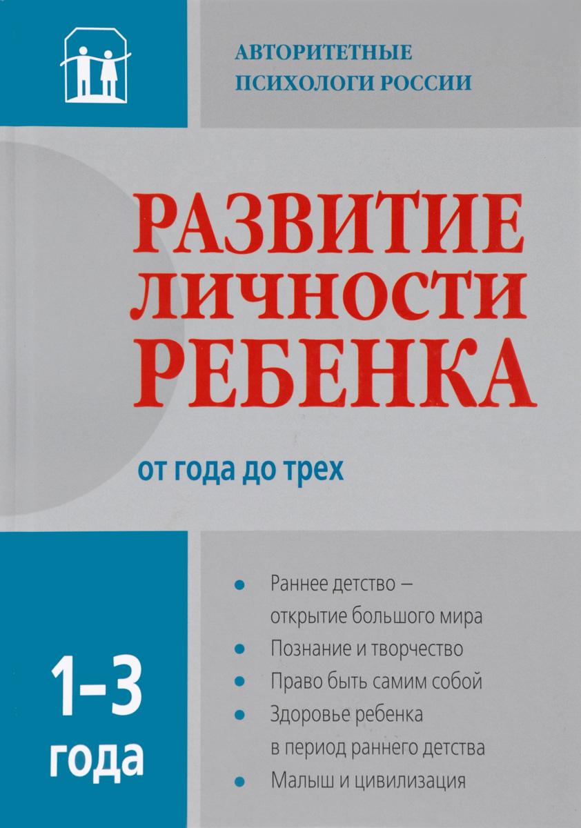 Развитие личности ребенка от 1 до 3 лет ISBN: 978-5-91743-074-4 цены онлайн