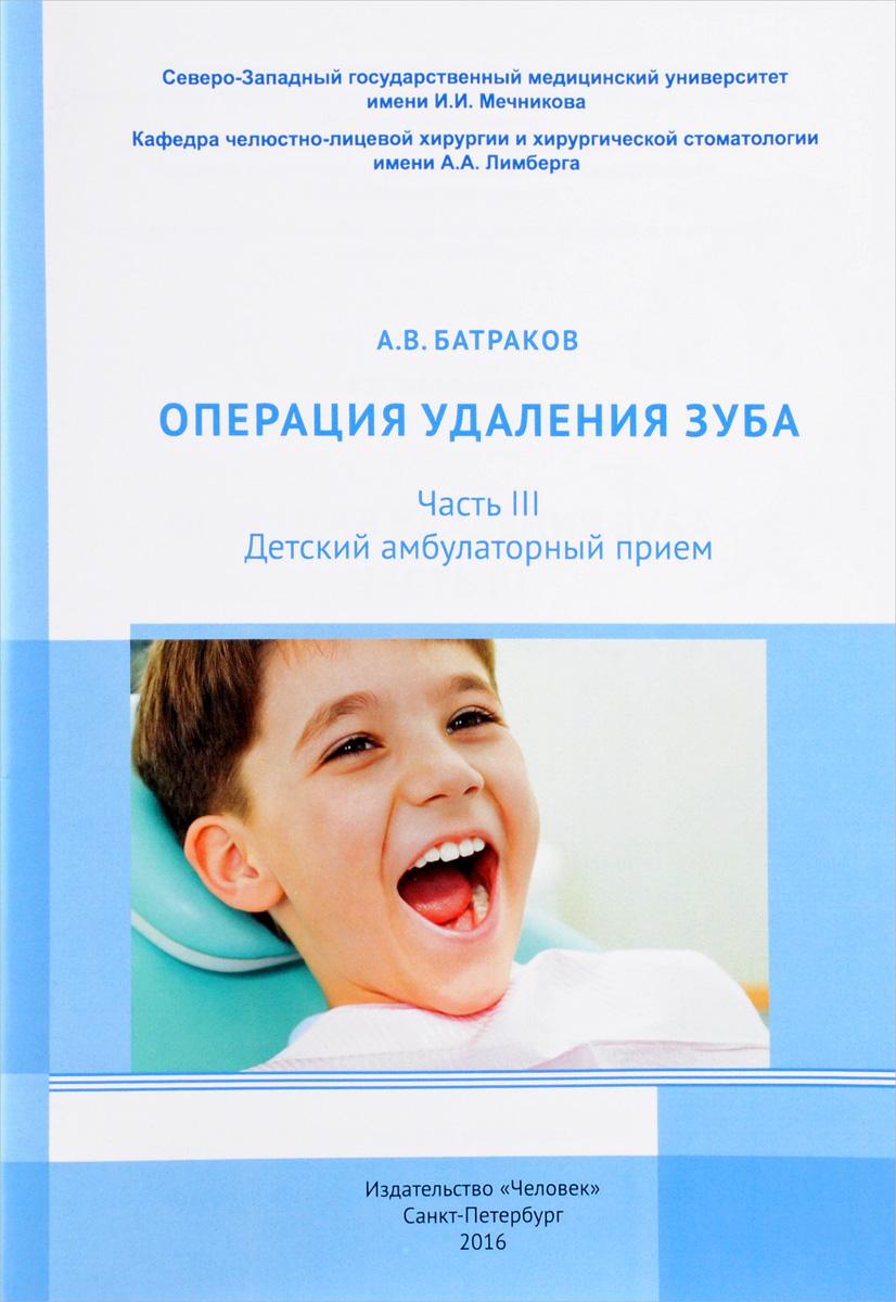 Операция удаления зуба. Часть 3. Детский амбулаторный прием. Учебное пособие