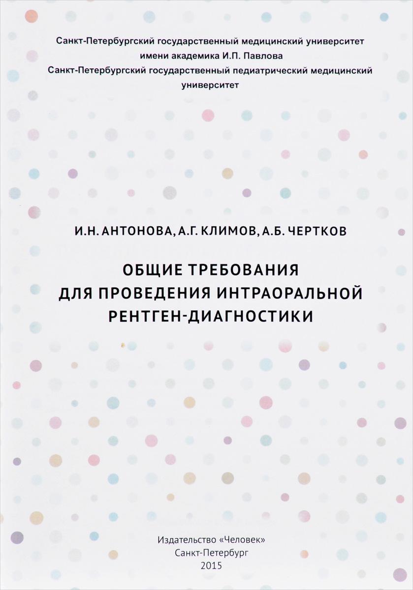 И. Н. Антонова, А. Г. Климов, А. Б. Чертков Общие требования для проведения интраоральной рентген-диагностики