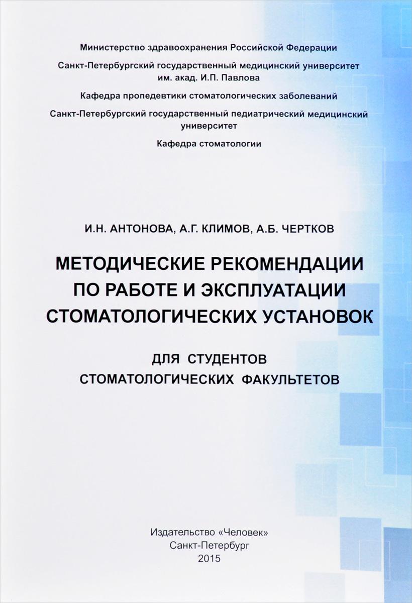 Методические рекомендации по работе и эксплуатации стоматологических установок. Методическое пособие