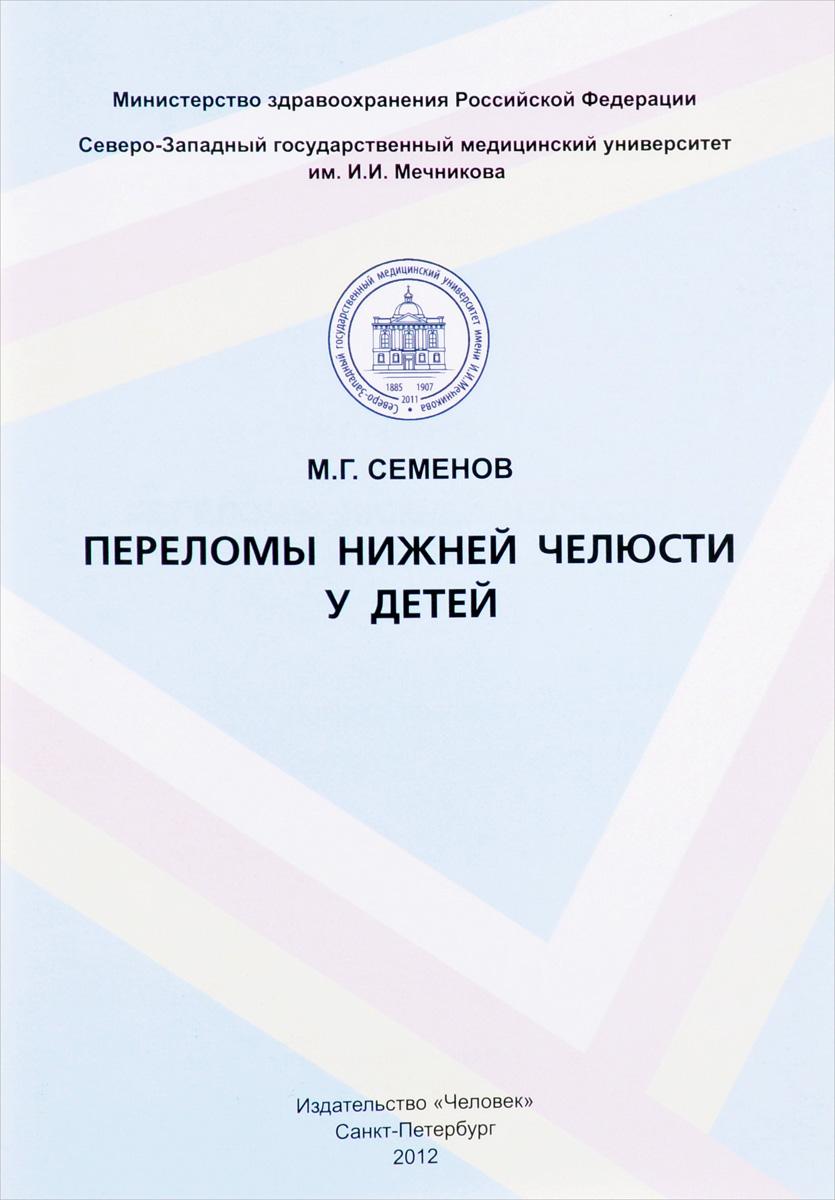 М. Г. Семенов Переломы нижней челюсти у детей
