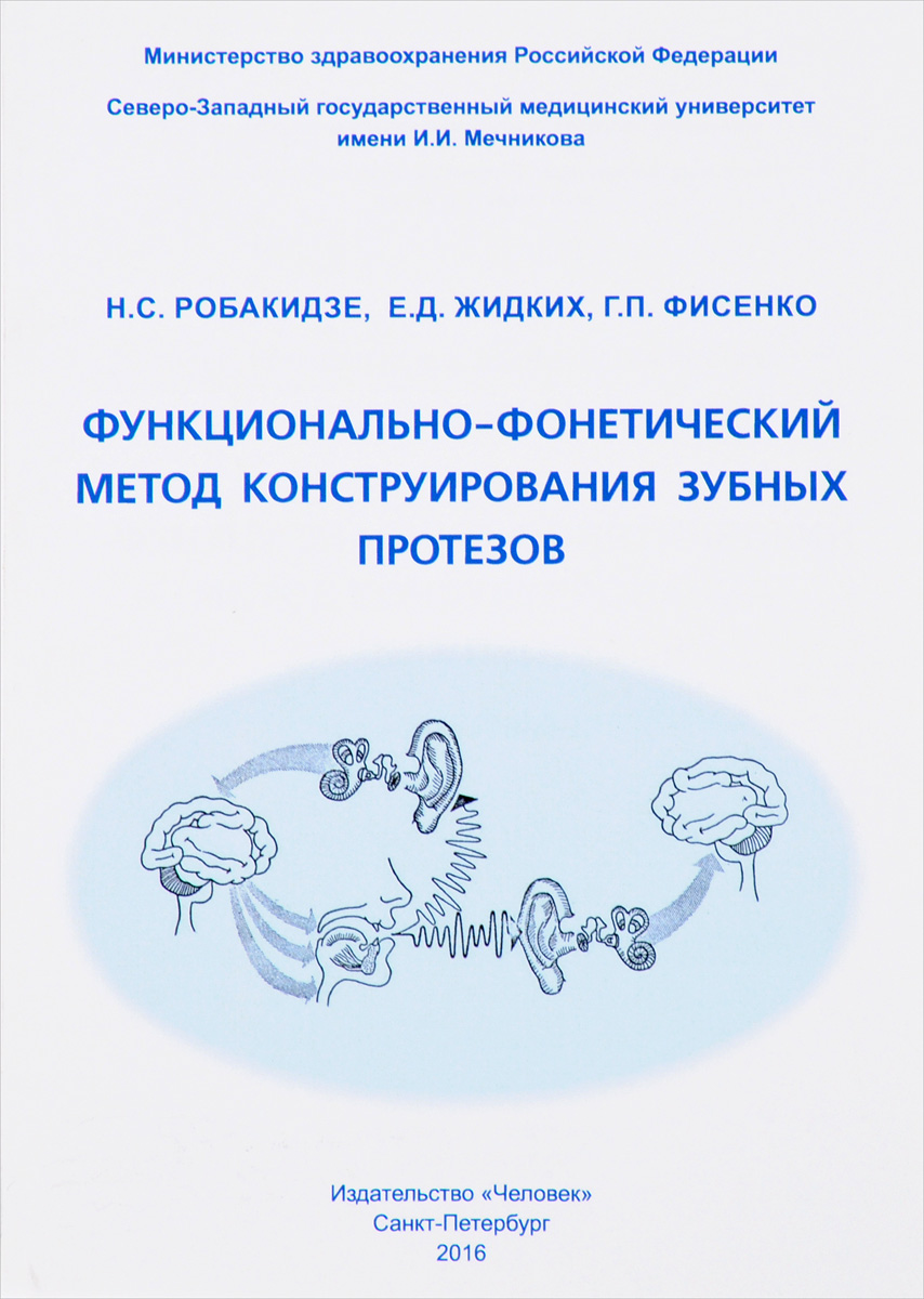 Н. С. Робакидзе, Е. Д. Жидких Функционально-фонетический метод конструирования зубных протезов президент гарант крем 20 г для зубных протезов