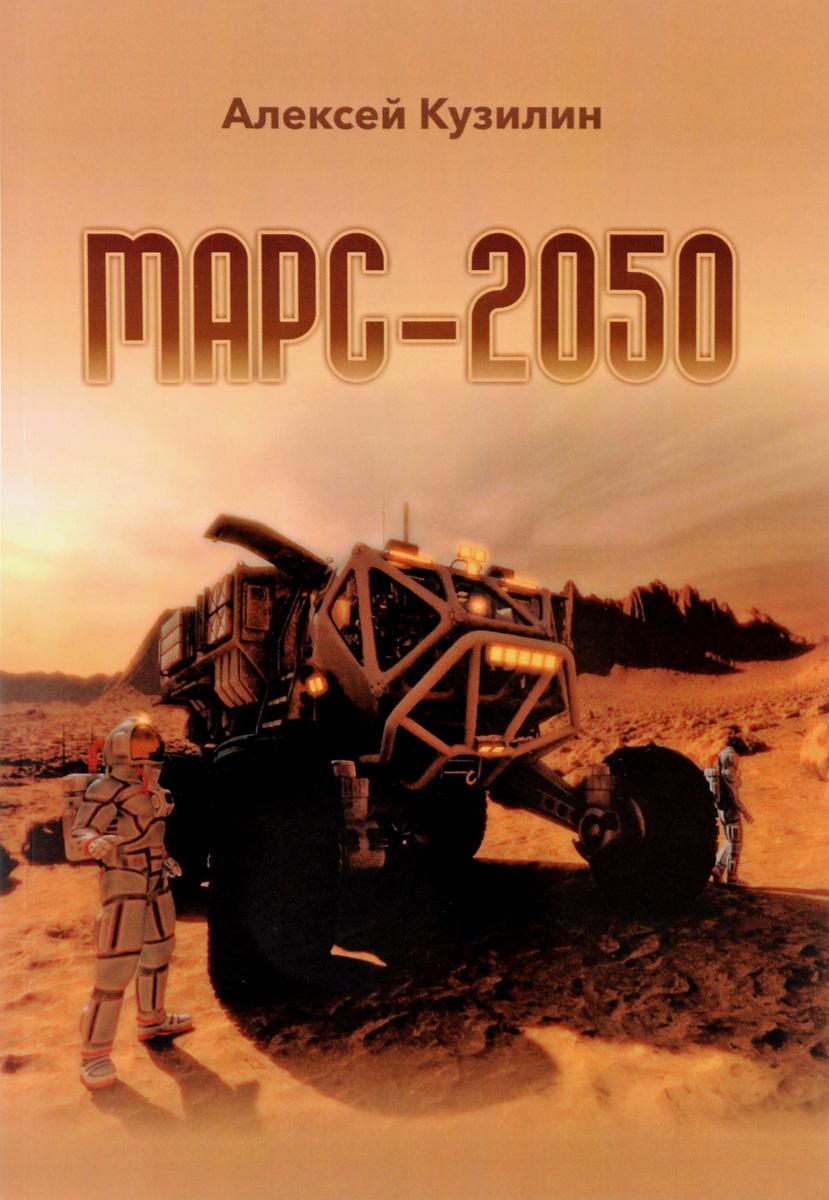 Марс-2050 В данной книге приведено научно-фантастическое эссе о пребывании...