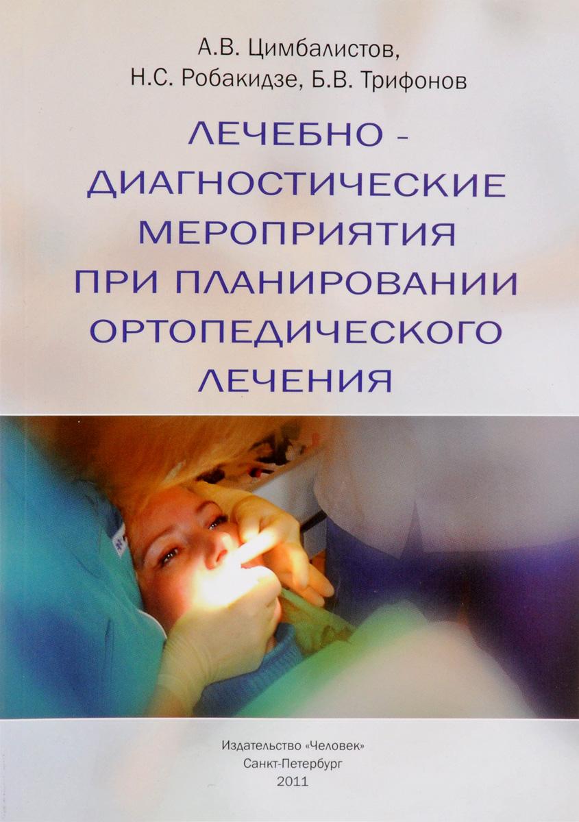 А. В. Цимбалистов, Н. Робакидзе, Б. В. Трифонов Лечебно-диагностические мероприятия при планировании ортопедического лечения