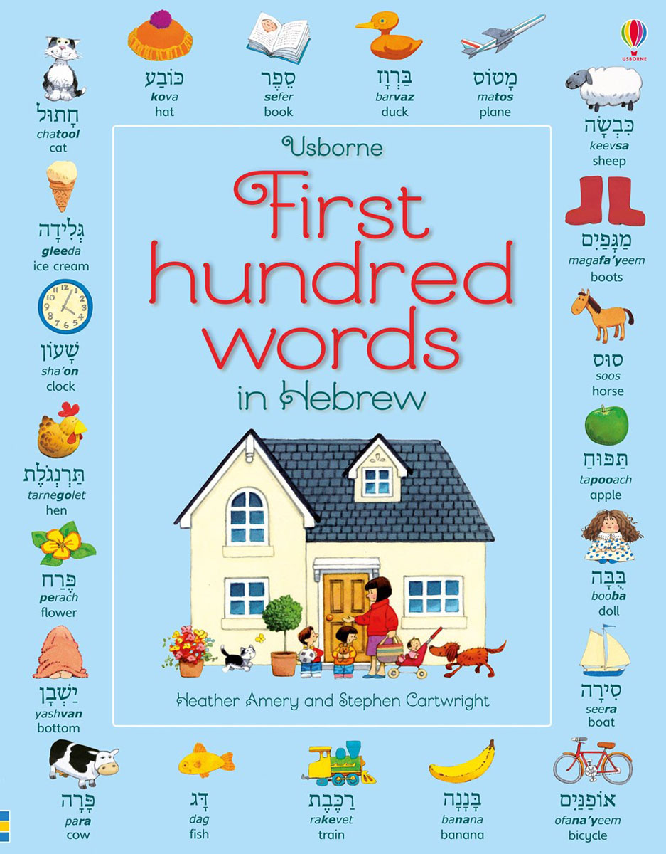 First Hundred Words in Hebrew first hundred words in english sticker book