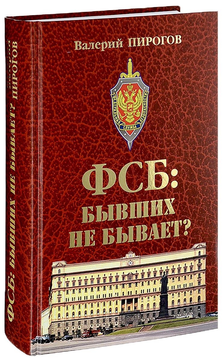 Валерий Пирогов ФСБ. Бывших не бывает игорь атаманенко кгб последний аргумент
