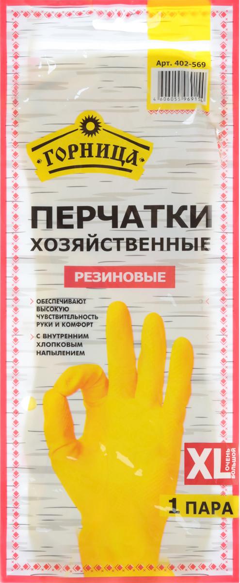 Перчатки хозяйственные Горница, резиновые, размер 10 (XL)402-569Перчатки предназначены для защиты рук во время домашней уборки, строительных работ, также препятствуют вредному воздействию бытовых химических средств, пищевых жиров и грязи на кожу ваших рук. Особенности:- обеспечивают высокую чувствительность руки;- комфортная посадка на руке;- внутреннее хлопковое напыление.Уважаемые клиенты! Обращаем ваше внимание на то, что упаковка может иметь несколько видов дизайна. Поставка осуществляется в зависимости от наличия на складе.