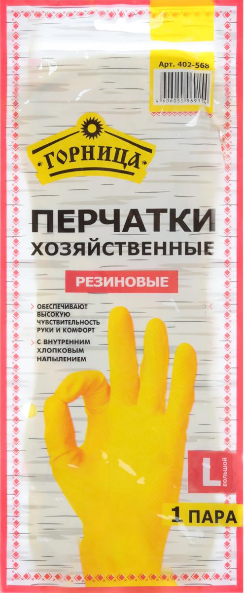 Перчатки хозяйственные Горница, резиновые, размер 9 (L)402-568Перчатки предназначены для защиты рук во время домашней уборки,строительных работ, также препятствуют вредному воздействию бытовыххимических средств, пищевых жиров и грязи на кожу ваших рук. Особенности: - обеспечивают высокую чувствительность руки;- комфортная посадкана руке;- внутреннее хлопковое напыление. Уважаемые клиенты! Обращаем ваше внимание на то, что упаковка может иметьнесколько видов дизайна. Поставка осуществляется в зависимости от наличия наскладе.