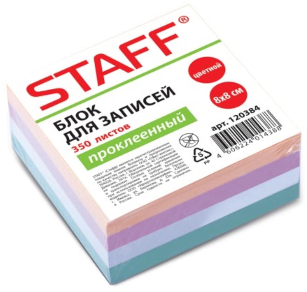 Staff Блок для записей 8 x 8 см 350 листов2065247Невозможно представить нашу жизнь без праздников! Мы всегда ждем их и предвкушаем, обдумываем, как проведем памятный день, тщательно выбираем подарки и аксессуары, ведь именно они создают и поддерживают торжественный настрой. Блок бумаги для записей на склейке 8x8x4 цветной, 350 листов STAFF — это отличный выбор, который привнесет атмосферу праздника в ваш дом!Часто появляется необходимость оставить небольшое послание коллеге, сделать пометку для родных или запомнить нужный телефон?Чтобы зафиксировать важную информацию, достаточно иметь при себе неброский, но необходимый в быту предмет — Блок бумаги для записей на склейке 8x8x4 цветной, 350 листов STAFF. Этот канцелярский аксессуар займет минимум места в сумке или на рабочем столе.