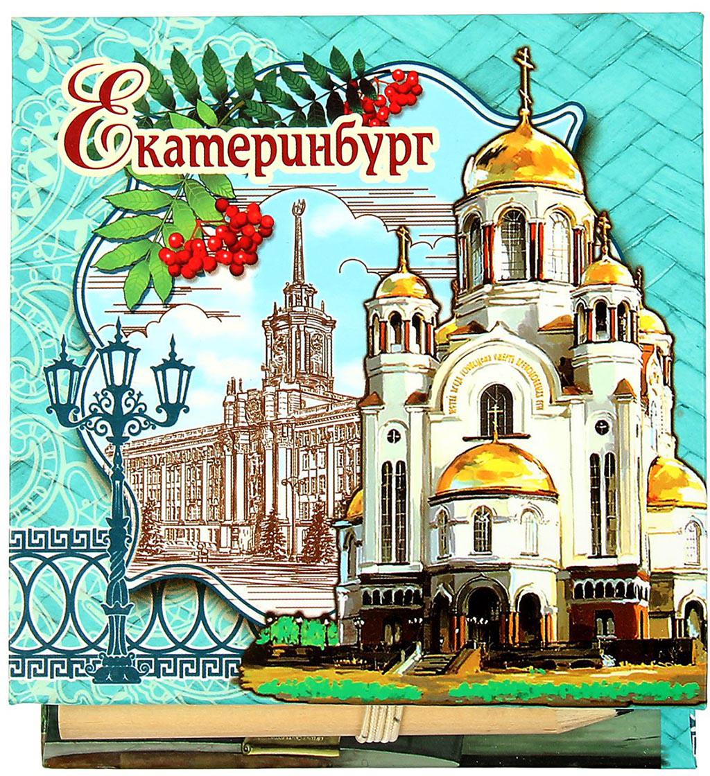 Блок для записей Екатеринбург 9 x 9 см 150 листов