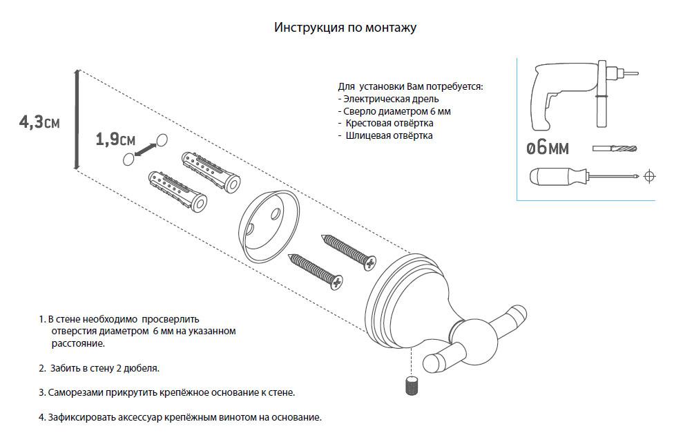 Крючок двойной выполнен из металла с хромовым покрытием. Ширина 6,5 см, высота 4,5 см.Способ крепления: сначала к стене крепиться металлический подпятник на шурупы. Сверху одевается сам предмет и снизу затягивается маленьким крепежным болтиком.