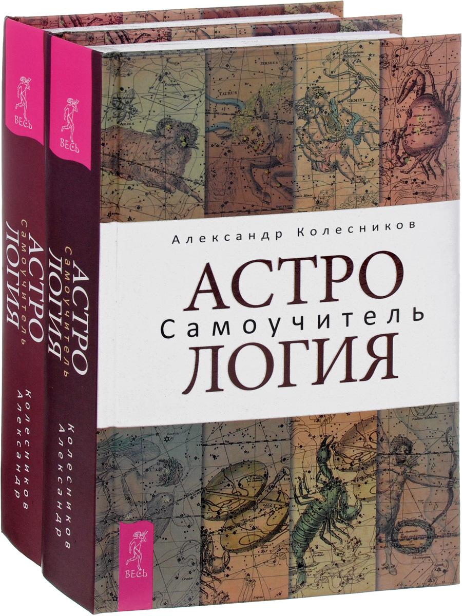 Астрология. Самоучитель (комплект из 2 книг). Александр Колесников