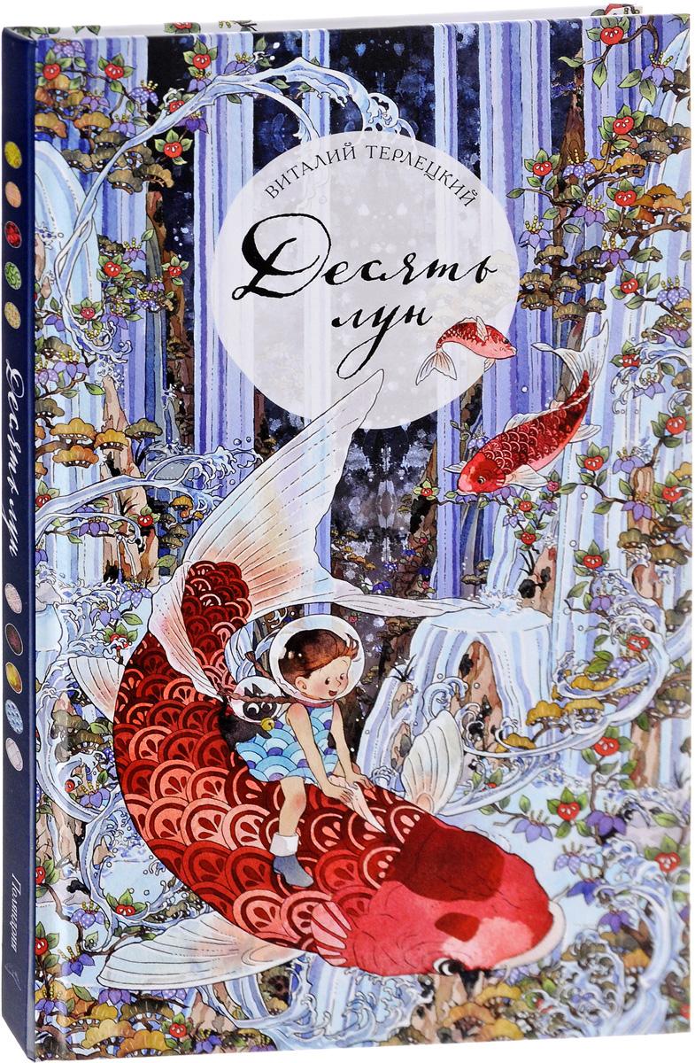 Виталий Терлецкий Десять лун, или Девочка, которая больше всего на свете не любила переходить дорогу подарок девочке на 7 лет