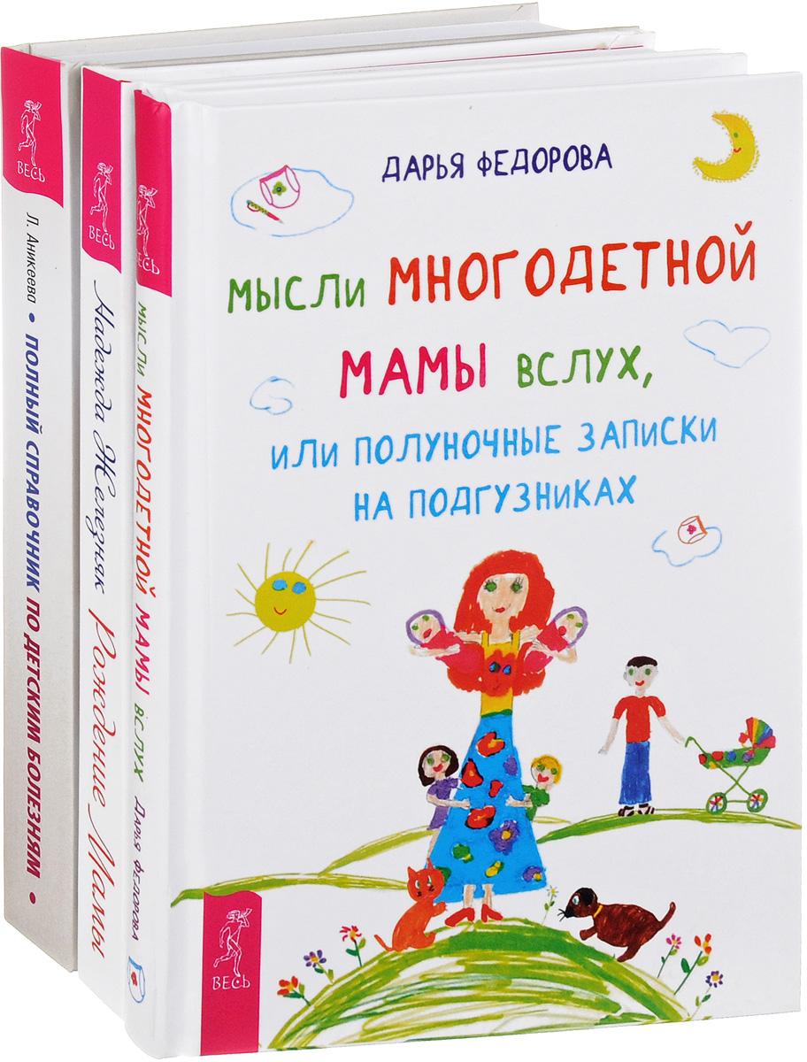 Мысли многодетной мамы вслух. Полный справочник по детским болезням. Рождение мамы (комплект из 3 книг).
