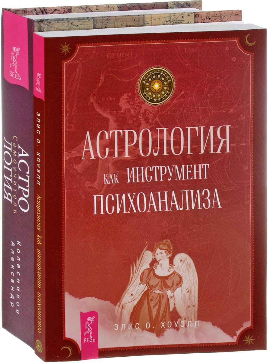 Астрология. Астрология как инструмент психоанализа (комплект из 2 книг). Александр Колесников, Элис О. Хоуэлл