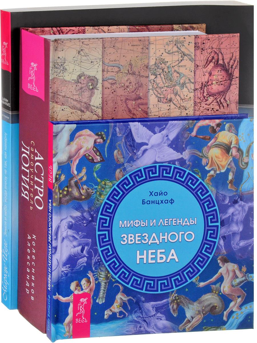 Земля и небо. Астрология Самоучитель. Мифы и легенды звездного неба (комплект из 3 книг)