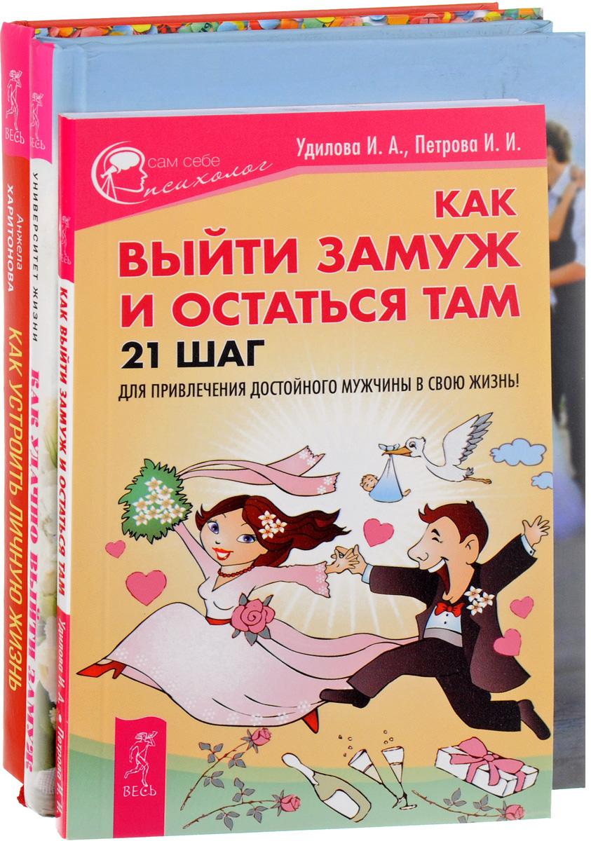 Как устроить личную жизнь. Как удачно выйти замуж. Как выйти замуж и остаться там (комплект из 3 книг)