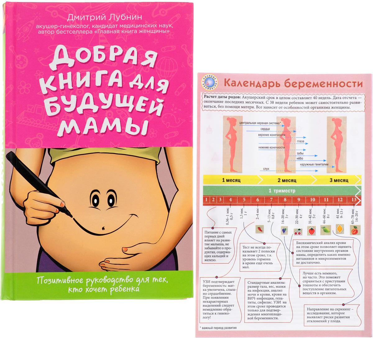 Добрая книга для будущей мамы. Позитивное руководство для тех, кто хочет ребенка (+ календарь беременности)