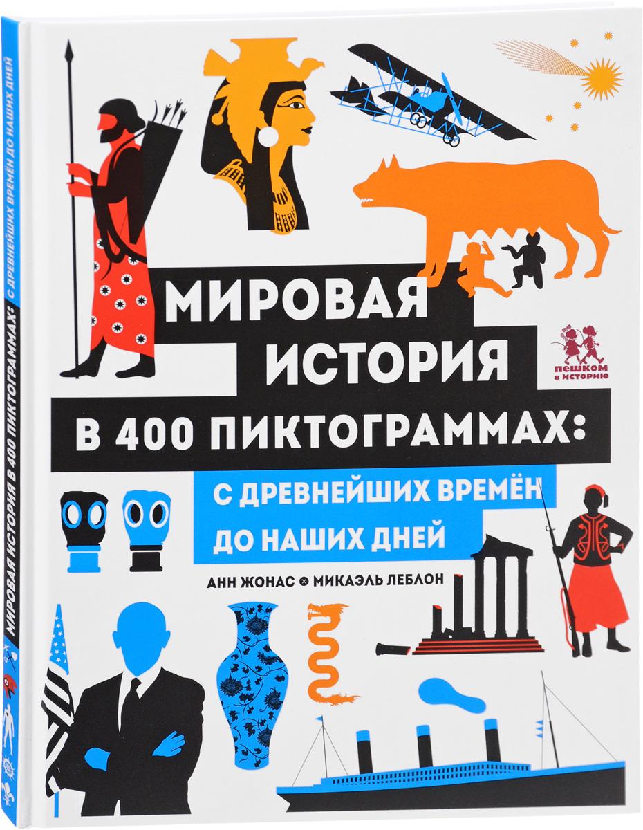 Мировая история в 400 пиктограммах. С древнейших времен до наших дней