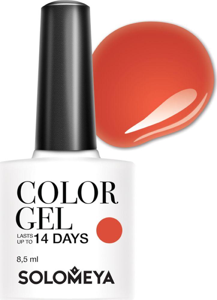 Solomeya Гель-лак Color Gel, тон Mina SCGB169 (Мина), 8,5 мл08-1611Гель-лак Color Gel Solomeya - это широкая и постоянно обновляющаяся палитра оттенков и сенсационная стойкость до 21 дня. Он легко и равномерно наносится, не оставляя разводов, полос, пузырьков и проплешин. Каждый оттенок отличает высокой пигментированностью и насыщенностью. Не содержит толуол, растворители и отвердители.