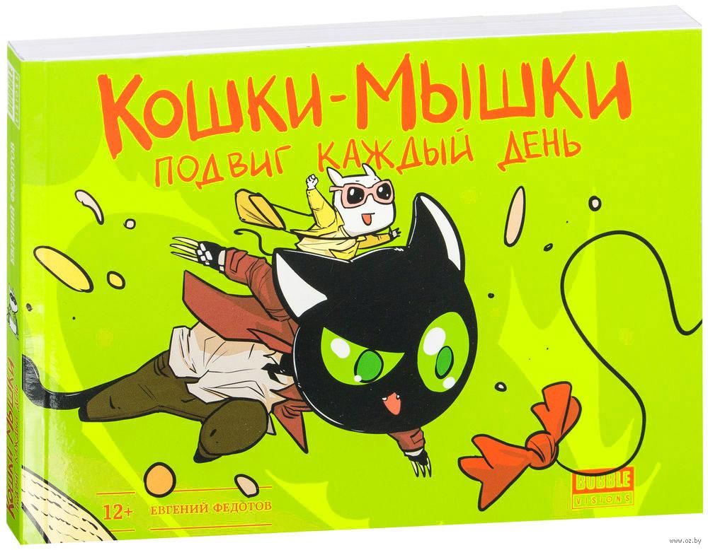 Евгений Федотов Кошки-мышки. Подвиг каждый день кошки мышки детский комплект малыши кошки мышки