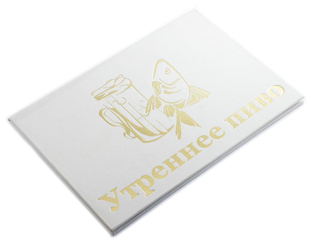 Сертификат сувенирный Эврика Утреннее пиво, A5, цвет: белый. 9487094870Красочно декорированный наградной диплом с шутливым поздравлением станет прекрасным дополнением к подарку, подскажет идею застольной речи или тоста, поможет выразить теплые чувства к адресату. Диплом выполнен из картона, полиграфически оформлен и украшен золотым тиснением. Он поставляется с дополнительной индивидуальной упаковки.