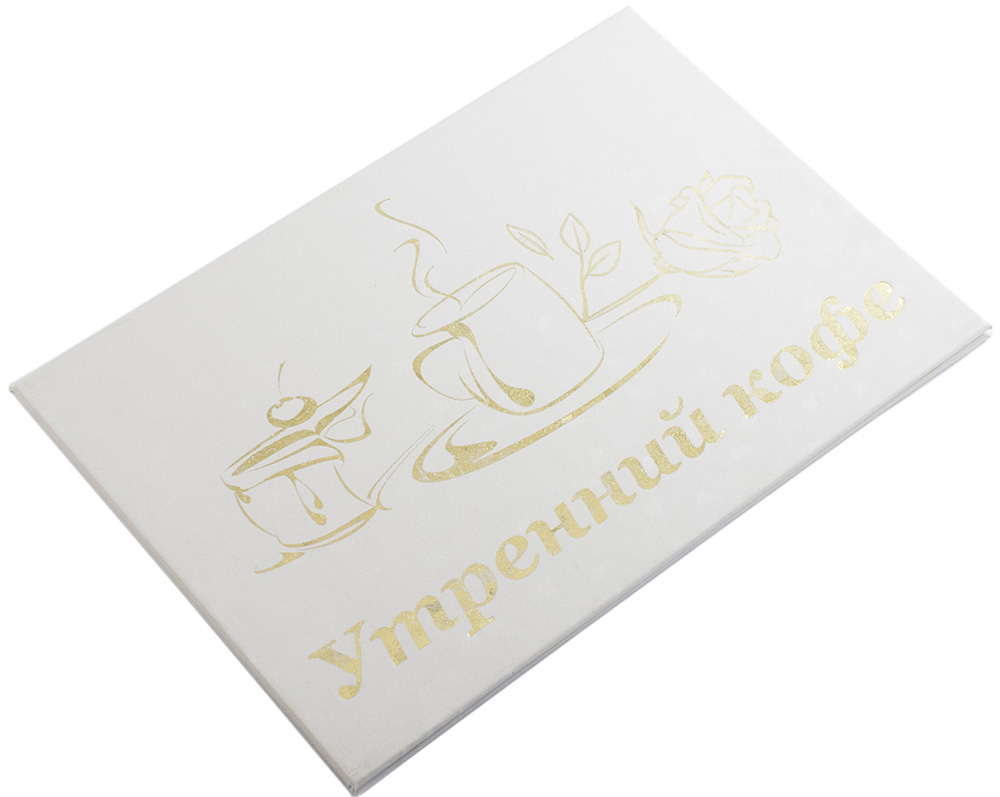 Сертификат сувенирный Эврика Утренний кофе, A5, цвет: белый. 9486994869Красочно декорированный наградной диплом с шутливым поздравлением станет прекрасным дополнением к подарку, подскажет идею застольной речи или тоста, поможет выразить теплые чувства к адресату. Диплом выполнен из картона, полиграфически оформлен и украшен золотым тиснением. Он поставляется с дополнительной индивидуальной упаковки.