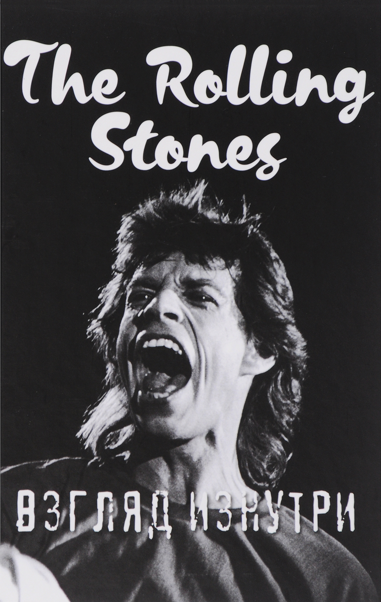 The Rolling Stones Rolling Stones. Взгляд изнутри the rolling stones – some girls lp